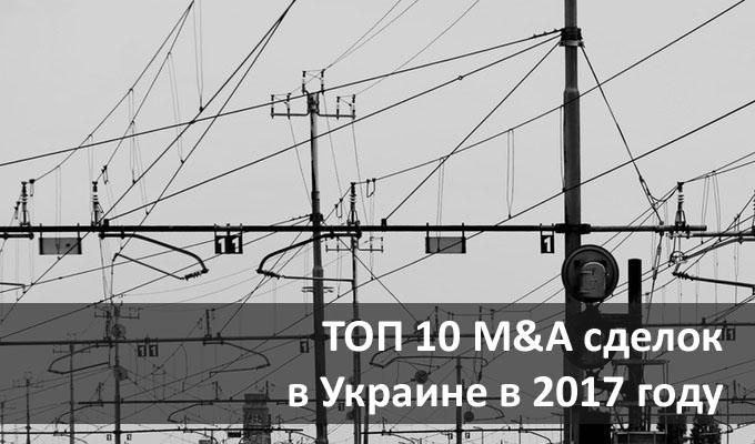 TOП 10 M&A СДЕЛОК, УКРАИНА 2017