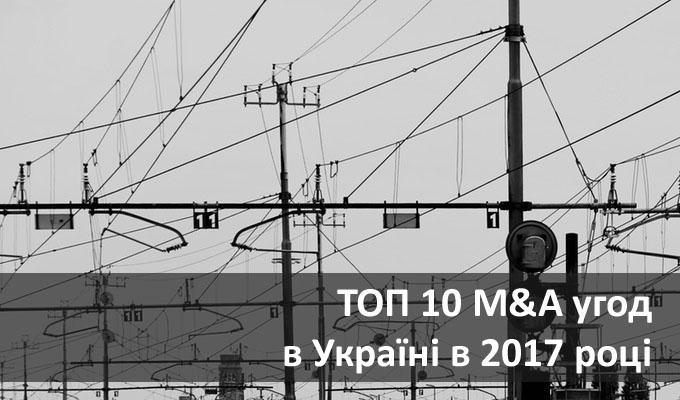 ТОП 10 M&A угод в Україні в 2017 році