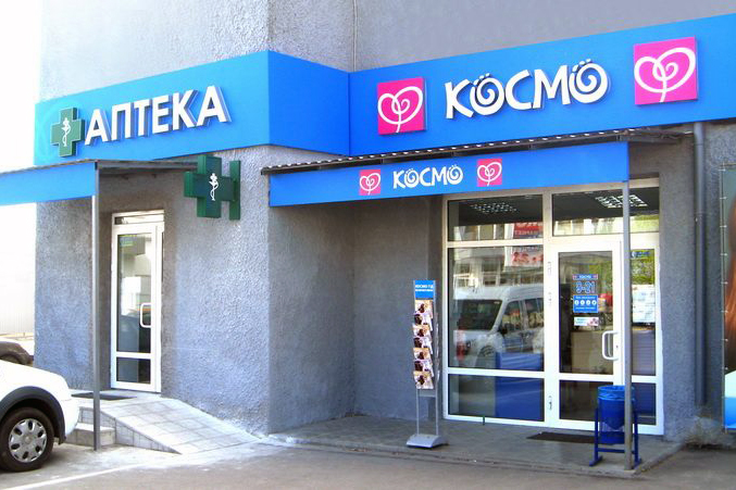 "TAS Buys Pharmacies ""KOSMO"""