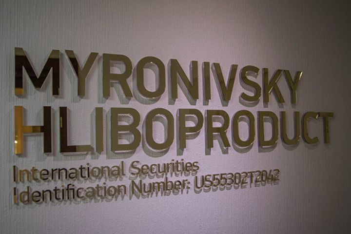 Myronivsky Hliboprodukt bought a factory in the Balkans