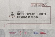 Legal High School приглашает на годовое обучение