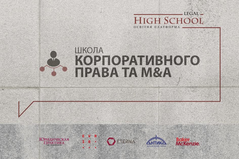 Legal High School запрошує на річне навчання