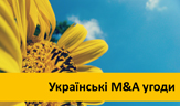 База угод M&A в Укрїні