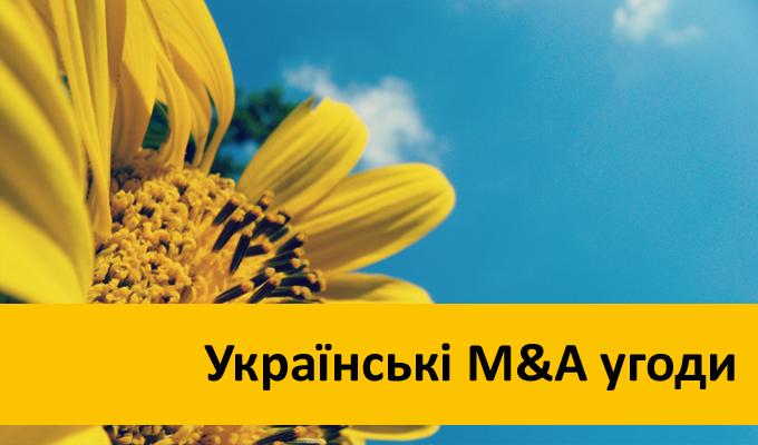 Українські M&A угоди