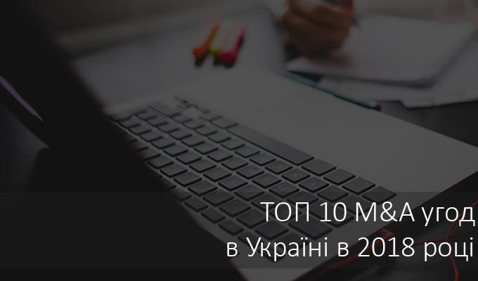 ТОП 10 M&A угод в Україні в 2018 році