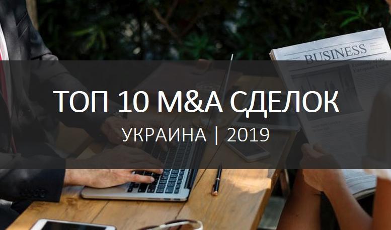 TOП 10 M&A СДЕЛОК, УКРАИНА 2019