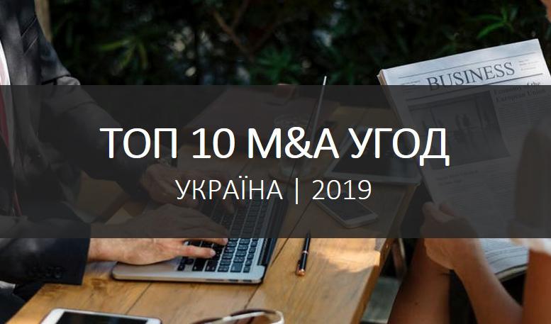 ТОП 10 M&A угод в Україні в 2019 році
