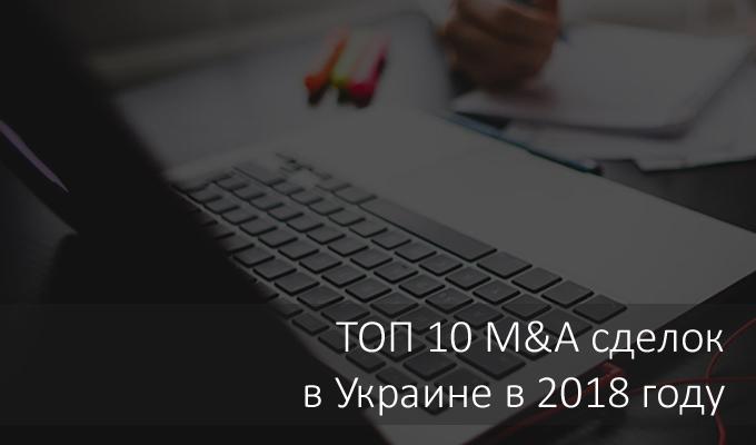 TOП 10 M&A СДЕЛОК, УКРАИНА 2018