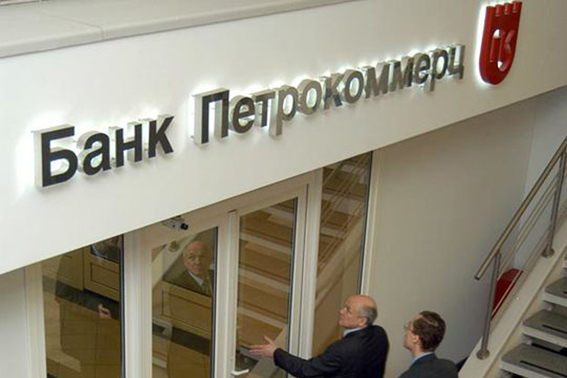 The bank Petrocommerce-Ukraine is no longer Russian-owned
