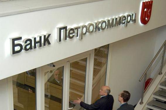"""Банк """"Петрокоммерц-Украина"""" уже не принадлежит россиянам"""