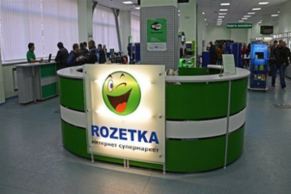 Horizon Capital purchased a share in the online store Rozetka.ua