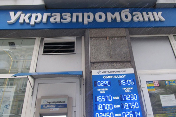 "Primestar Energy преобрела ""Укргазпромбанк"""
