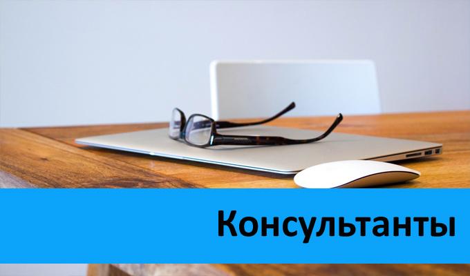 Украинские консультанты