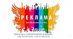 Продажа действующего прибыльного бизнеса – типография в г. Киев.