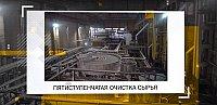 Продажа Бумажной фабрики